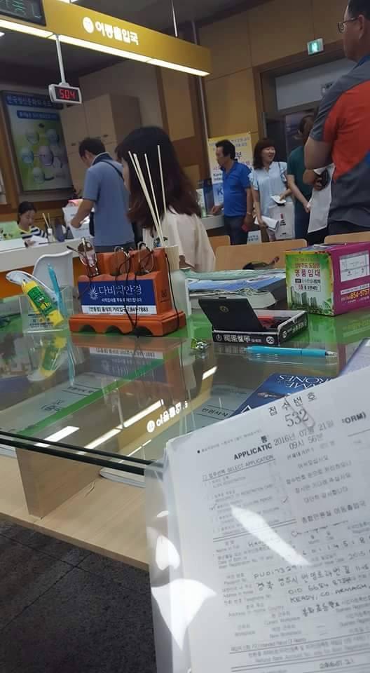 Waiting to renew E-2 visa at Andong City Hall